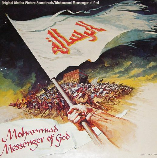 Mohammad Messenger of God soundtrack